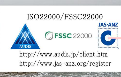 ISO22000/FSSC22000取得いたしました